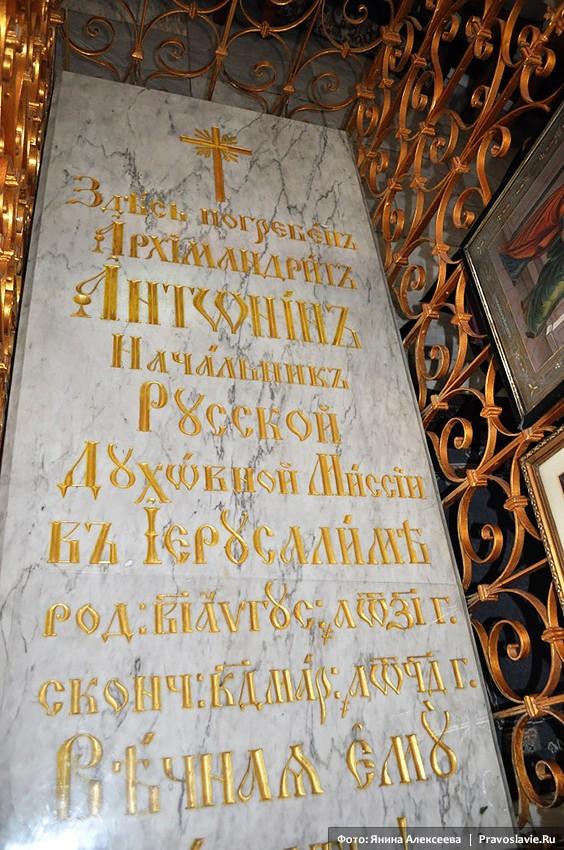 Мраморная плита над местом погребения архимандрита Антонина (Капустина) в Спасо-Вознесенском соборе Елеонского монастыря
