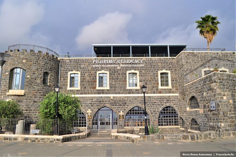 Дом паломника в Тиверии