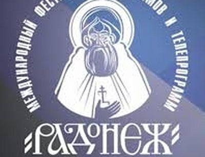 В Москве пройдет XXII Международный фестиваль «Радонеж»