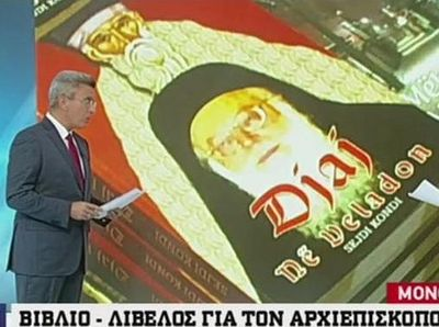 "Anti-Orthodox book in Albania calls saints and clergy ""Demons in Cassocks"""