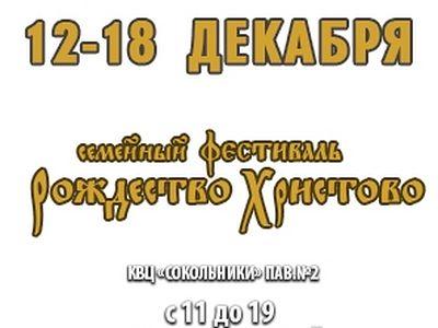 В преддверии Рождества в «Сокольниках» откроется большой православный семейный фестиваль