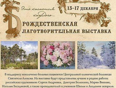 13-17 декабря Больница свт. Алексия приглашает на благотворительную выставку