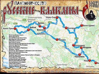 По дорогам Сербии пройдет паломничество