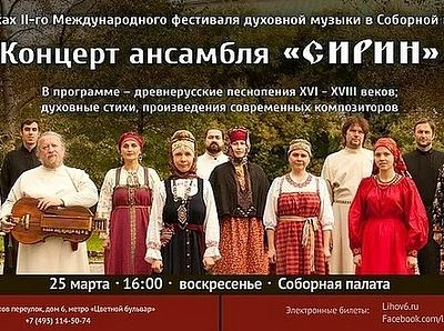 В Соборной палате состоится концерт древнерусской духовной музыки