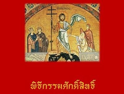 Paschal service published in Thai language