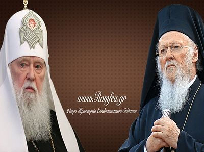 "Fake Patriarch Philaret: ""Patriarch Bartholomew is obliged to grant autocephaly"""