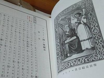 Construction begins on Japan's first Orthodox monastery in honor of St. Nicholas of Japan