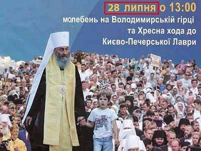 Ukrainian schismatics spreading false information to draw canonical believers to their procession