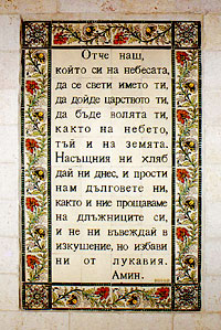 отрывок из молитвы на латыни зарплаты последних