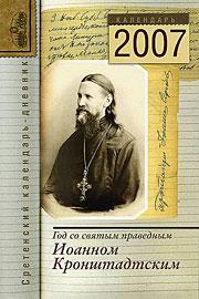 Год со святым праведным Иоанном Кронштадским. М. : Изд-во Сретенского монастыря, 2006. - 368 с.
